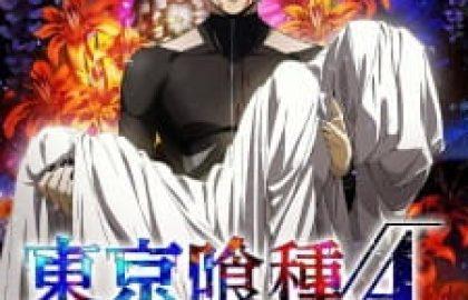 שדי טוקיו עונה 2 – שורש A